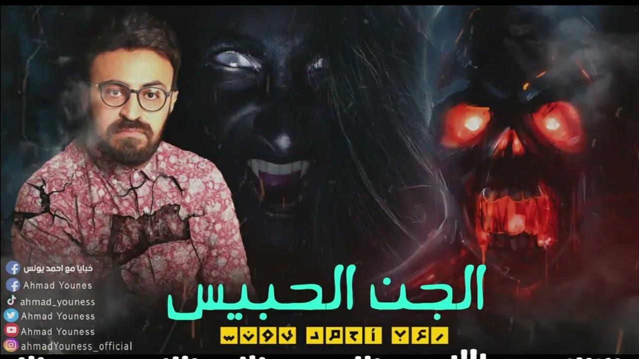 رعب أحمد يونس | الجن الحبيس