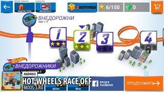 Скачать ВЗЛОМ HOT WHEELS RACE OFF 1 1 9046 БЕЗ РУТ ПРАВ