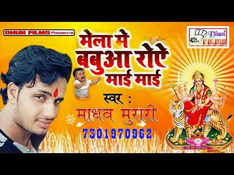 2017 के सबसे हिट देवी गीत - Mela Me  Babua Rowe Mai Mai - Madhav Murari - Bhojpuri Navratri Song