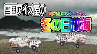 イメージ動画 雪国アイス屋の冬の日本海(海でも山でもどこへでも)  動画サムネイル