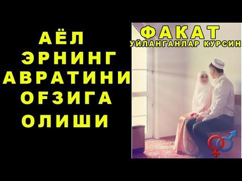 ФАКАТ УЙЛАНГАЛАР КЎРСИН АЁЛНИНГ ОҒЗИГА ЯКИНЛАШЛИК
