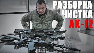 АК-12 разборка и чистка
