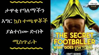 #ETHIOPIA -The secret footballer what goes on tour