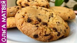 Домашнее Печенье с Шоколадной Крошкой | Chocolate Chip Cookies Recipe