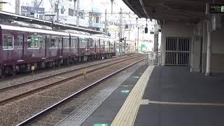 【阪急京都線9300系】特急大阪梅田ゆき 富田駅通過シーン。