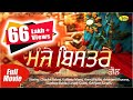 Chacha Bishna ll Manje Bistre Gol ll (Full Movie ) Anand Music II New Punjabi Movie  2017