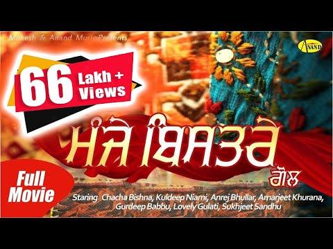 Chacha Bishna ll Manje Bistre Gol ll (Full Movie ) Anand Music II New Punjabi Movie2017