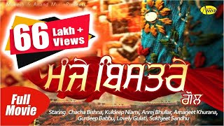 vuclip Chacha Bishna ll Manje Bistre Gol ll (Full Movie ) Anand Music II New Punjabi Movie  2017