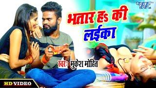 भतार हs की लईका #Mukesh Mohit का #Video II Bhatar Ha Ki Laika II Bhojpuri 2020 Superhit Song