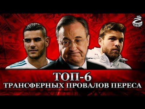 6 худших покупок Переса в Реал Мадрид
