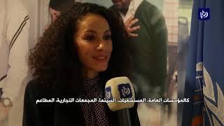 """إطلاق حملة """"اطفيها"""" لجعل عمان مدينة خالية من التدخين - (20-1-2019)"""