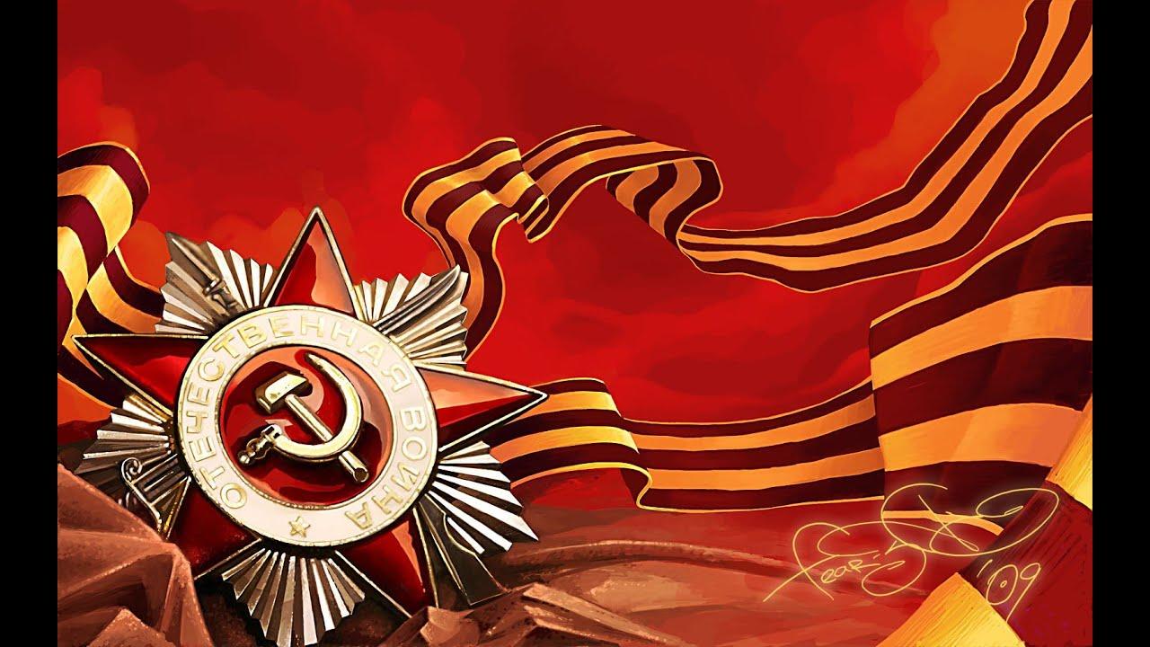 Тему буду, открытка на велико отечественную войну