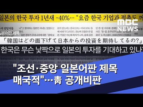 """""""조선·중앙 일본어판 제목 매국적""""…靑 공개비판 (2019.07.17/뉴스데스크/MBC)"""