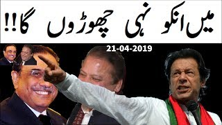 **Imran Khan Vows** To Not Spare Anyone Who Ever Looted Pakistan