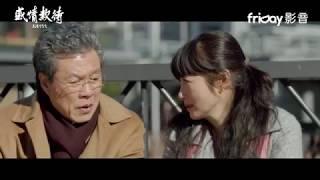 friDay影音|在京都的人文美景下,探討日式傳統的《盛情款待》 余貴美子 検索動画 29