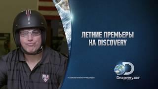 Премьеры | Лето | Discovery Channel