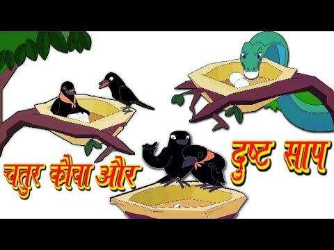 चतुर कौवा और दुष्ट साप Hindi Kahaniya   Clever Crow & Evil Snake   Moral Story Fairy Tales For Kids