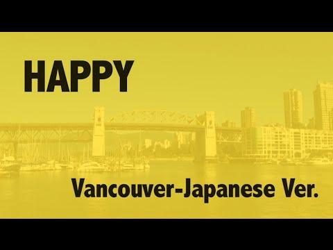 HAPPY Vancouver-Japanese Ver. バンクーバー日系人バージョン
