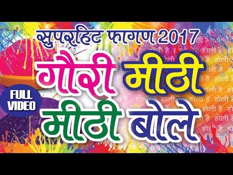 मारवाड़ी DJ होली 2017 !! गौरी मीठी मीठी बोले  !! Latest Rajasthani Song 2017