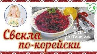 Рецепт свекла по-корейски. Салат из свеклы по-корейски