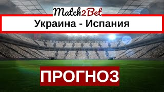 Украина Испания Лига Наций Прогнозы На Футбол Сегодня