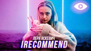 Лера Яскевич | топ 5 фильмов, которые стоит посмотреть | IRECOMMEND
