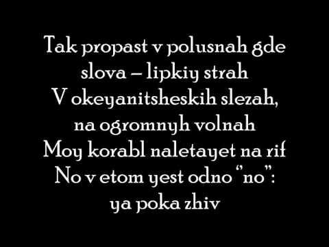 The Slot-Strah, Bol' I Slyozy Romanized Lyrics/Слот-Страх, боль и слёзы текст
