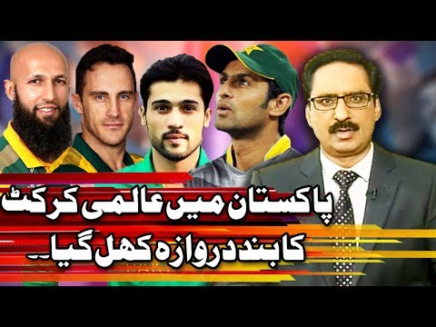 World XI VS PAK Special - Kal Tak - 12 September 2017 | Express News
