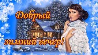Добрый зимний вечер! Будет вечер пусть приятным! Интересным и занятным! Пожелание доброго вечера!