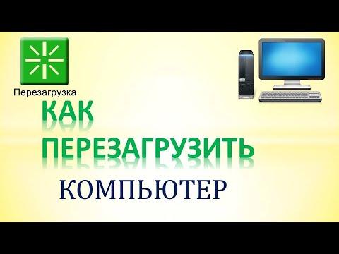 Как перезагрузить компьютер (ноутбук)