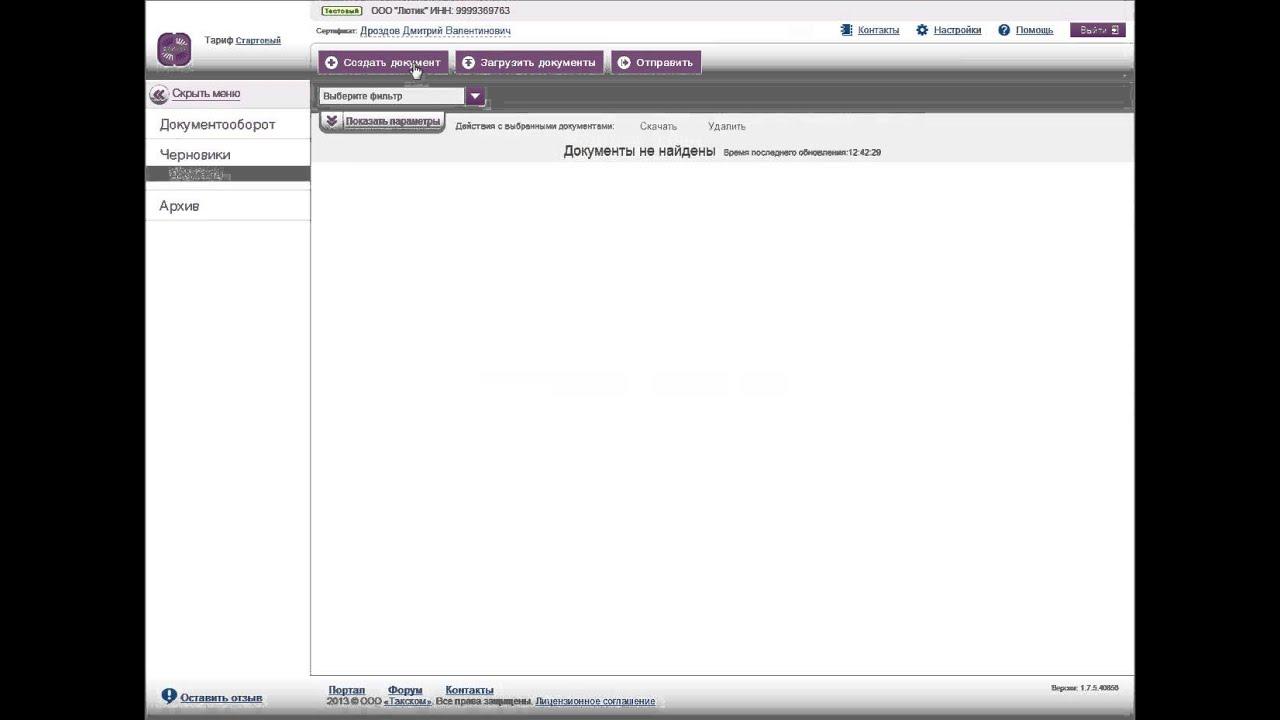 Такском-Файлер. С чего начать - отправка документов - YouTube