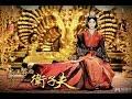 The Virtuous Queen of Han ( 大汉贤后卫子夫 电视原声带 ) OST