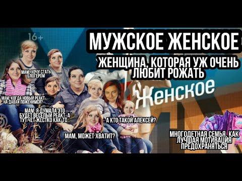 11 ЛЕТ БЕРЕМЕННА В МУЖСКОЕ ЖЕНСКОЕ РЕАКЦИЯ