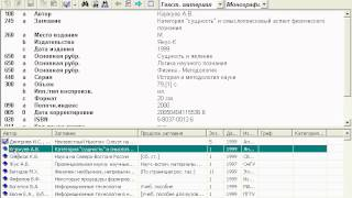 АИБС MARC SQL версия для школьных библиотек. Копирование  записей из одной БД в другую (Вариант 2)