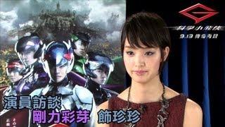《科學小飛俠》演員剛力彩芽Ayame Goriki 飾演珍珍1992年8月27日出生於...