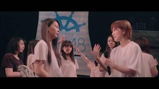 STU48 デビューシングル 「暗闇 」TVCM 瀬戸内7県ver.