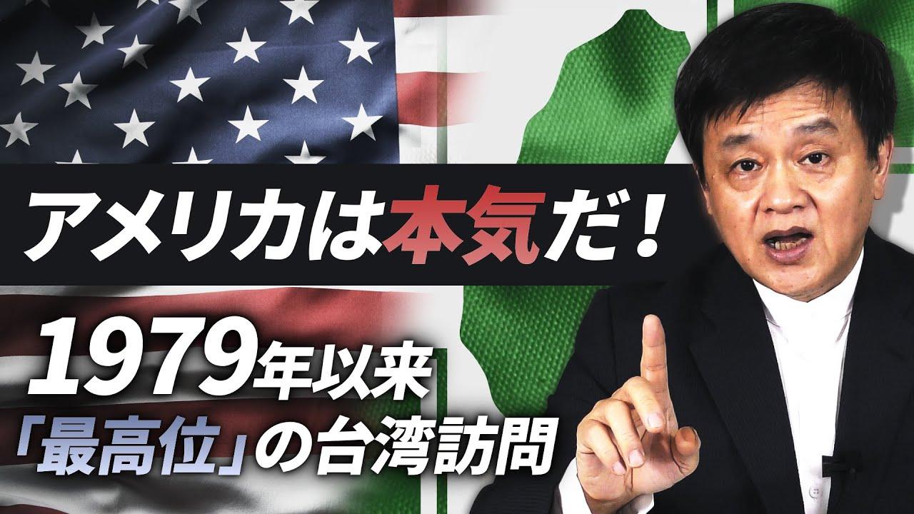 【速報】「アザー長官訪台」米長官が訪台した意味とアメリカの抜本的戦略シフト