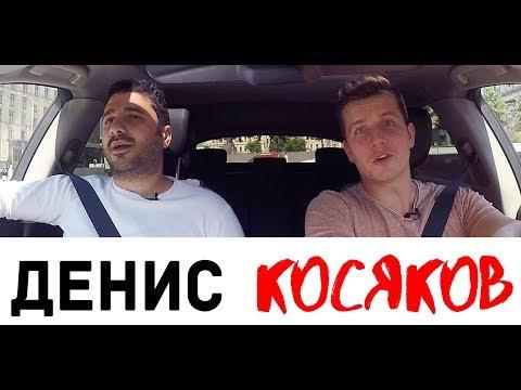 Денис Косяков / Сарик LIVE / 16+