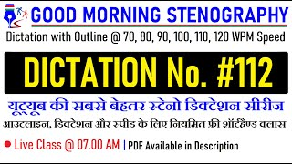 #Good_Morning_Stenography #112 | Shorthand (Steno) Dictation 70, 80, 90, 100, 110, 120 WPM in Hindi