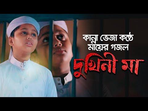 Dukhini Ma Gojol Jahidul Islam Shawn Kalarab মায়ের নতুন গজল দুখিনী মা | মাকে নিয়ে হদয়স্পর্শী নতুন গজল