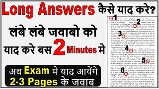 How to learn long answers easily Quickly & very fast in few minutes | how to remember long answers ✔