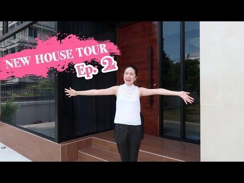 LIFESTYLE    New House Tour พาทัวร์บ้านใหม่ [EP. 2]    NinaBeautyWorld - วันที่ 01 Oct 2018