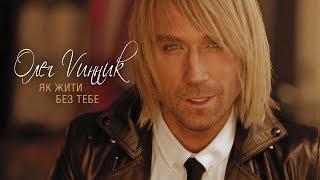 Download Олег Винник — Як жити без тебе [official HD video] Mp3 and Videos