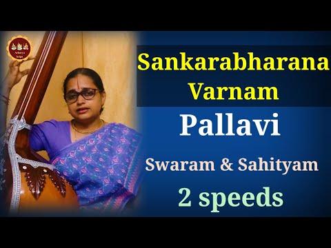 Varnam : sami ninne - Sankarabharanam  Raag (Learning mode) Part 1