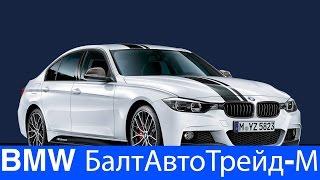 Специальный аксессуары M BMW 3 Series.  BMW M Performance Parts.(Компания BMW — признанный лидер в области динамики, инноваций и автогонок. С новыми аксессуарами BMW M Performance..., 2015-08-05T12:21:47.000Z)