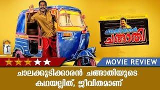 Chalakkudikkaran Changathi | Malayalam Movie Review | Rajamani | Honey Rose | KaumudyTV