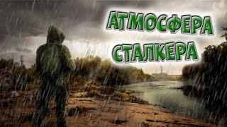 Атмосфера игры Stalker Online  Сталкер Онлайн #1