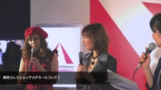 オフィシャルHP→http://kansai-collection-e.co.jp 関西コレクション201...
