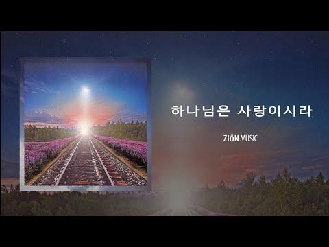 하나님은 사랑이시라 - ZION MUSIC(자이언뮤직)