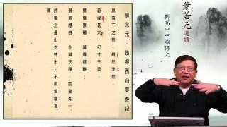 始得西山宴遊記〈蕭若元說新高中中國語文範文〉2014-05-01